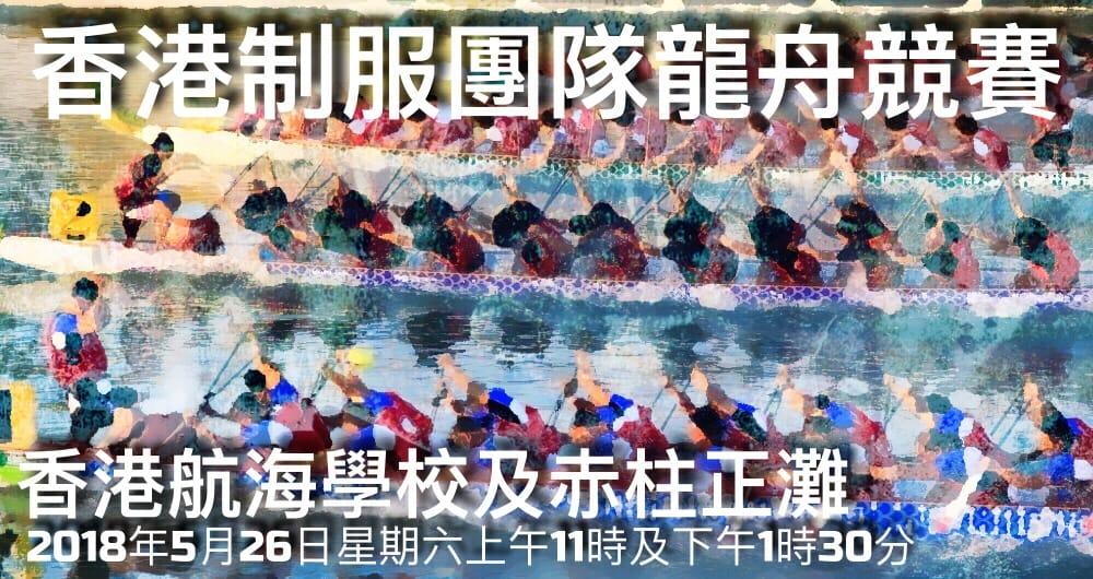 Uniformed Groups Dragon Boat Race 2018