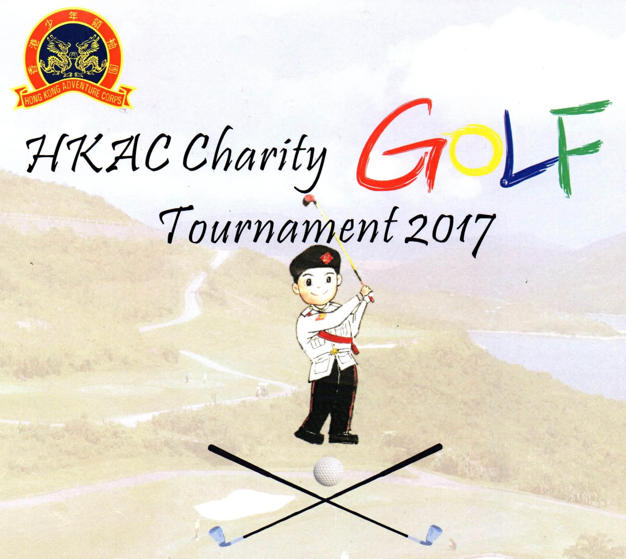 HKAC Charity Golf Tournament 2017