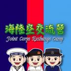 JointCorpsExchangeCamp